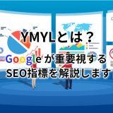 YMYLとは?Googleが重要視するSEO指標を解説します