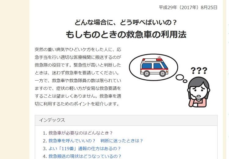 救急車サイト