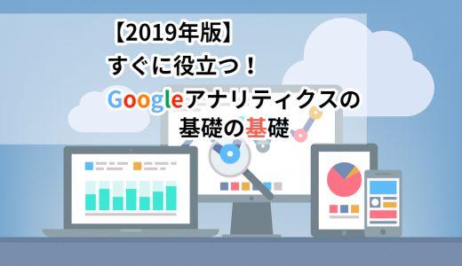【2019年版】Googleアナリティクスの基礎の基礎