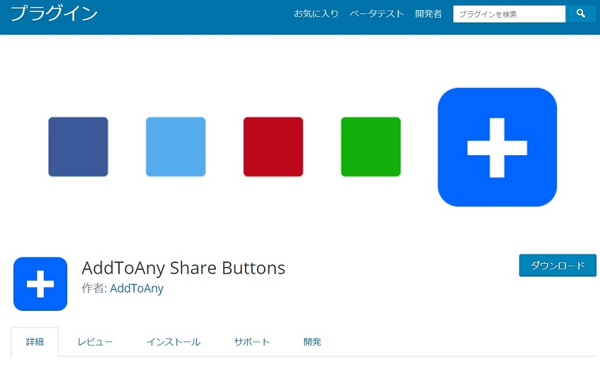 AddToAny Share Buttons