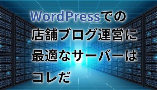 結論!WordPressでの店舗ブログ運営に最適なサーバーはコレだ