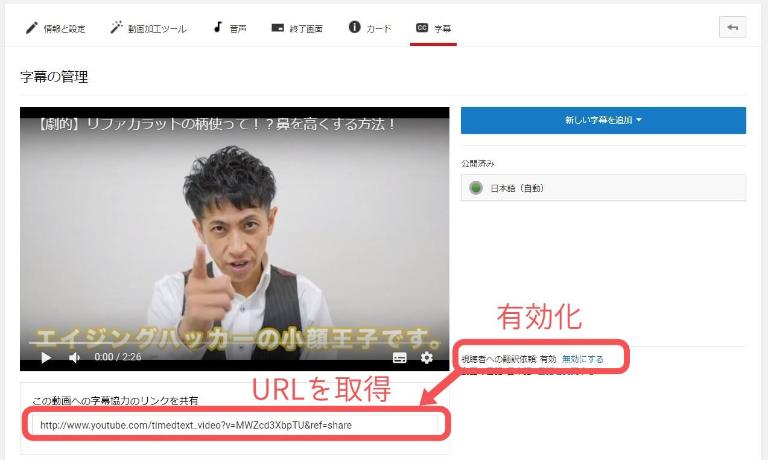 「視聴者への翻訳依頼」を有効にする。