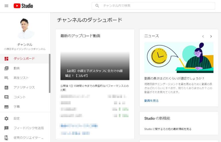 YouTube Studioへログイン