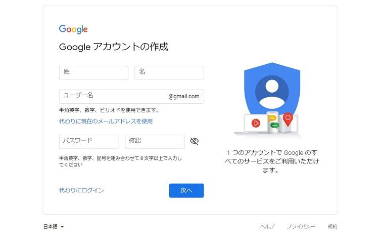 Googleアカウントの登録・設定