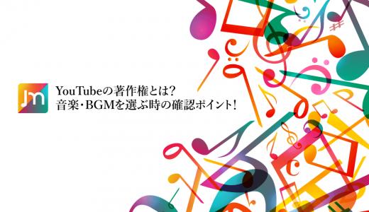 YouTubeの著作権とは?音楽・BGMを選ぶ時の確認ポイント!