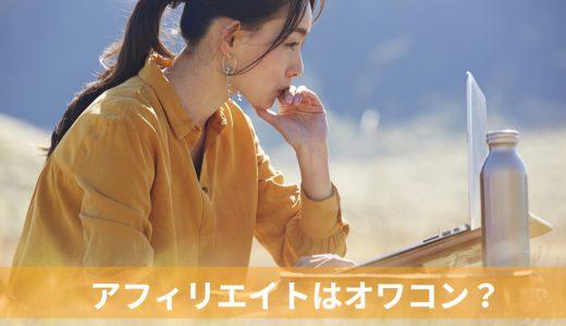 アフィリエイトはオワコン?NOの理由とまず月3万円を目指す人がやるべきこと