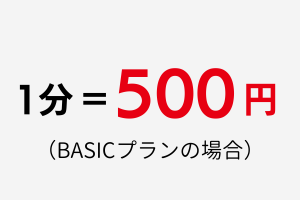 1分 =500円