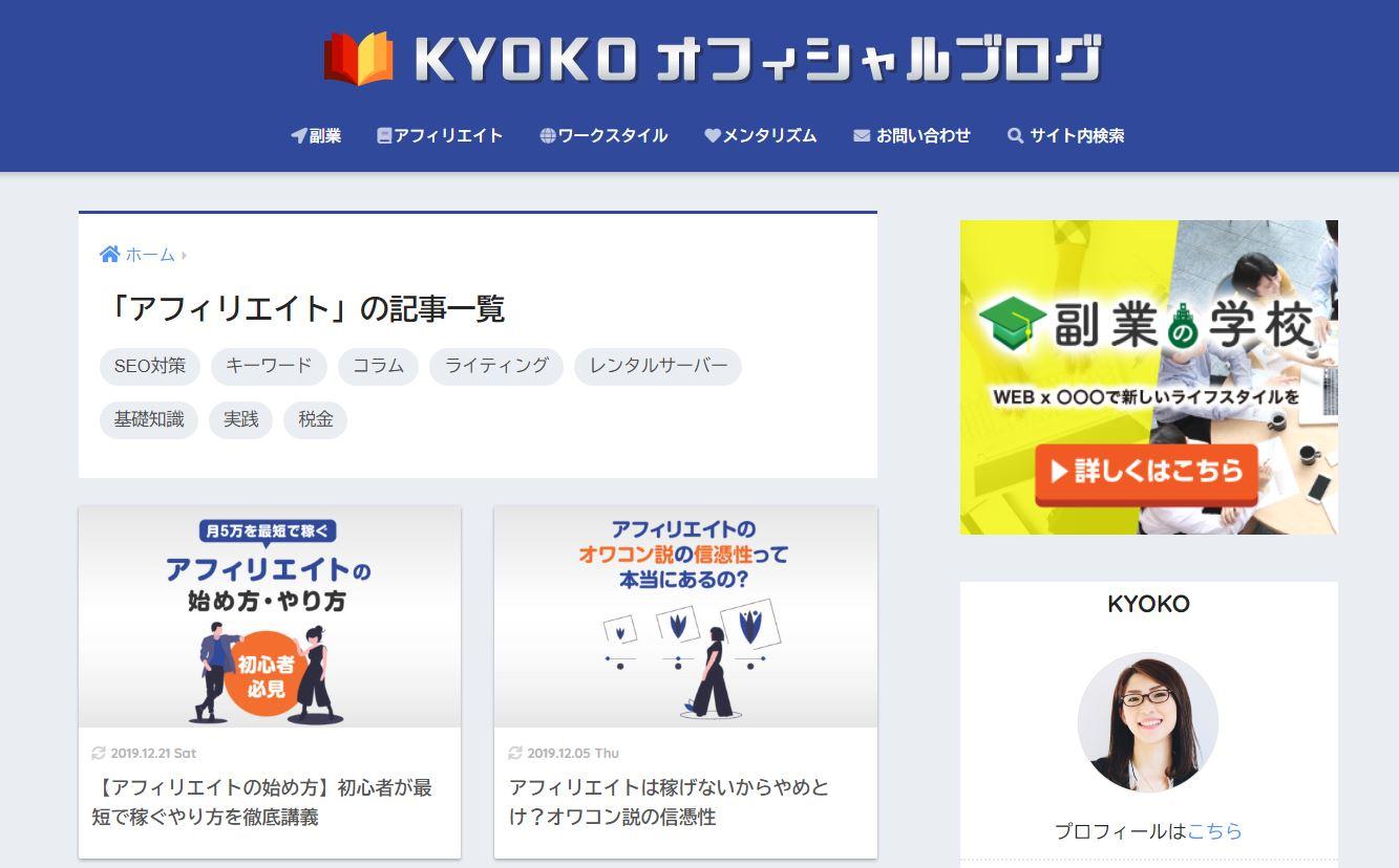 KYOKOオフィシャルブログ