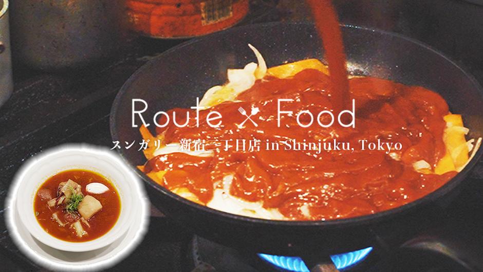 大量のトマトを使って煮込むウクライナ風ロールキャベツができるまで。/ スンガリー新宿東口本店・新宿 / Japanese food