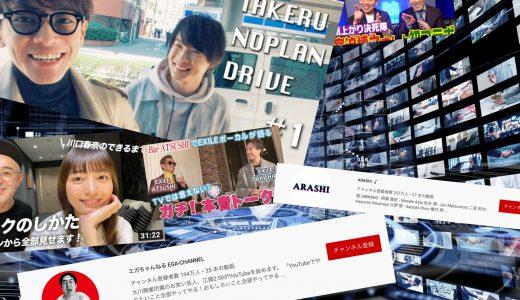 佐藤健(さとうたける)さんもYouTuber⁈芸能人が続々とYouTubeに参入!|2020年4月最新版