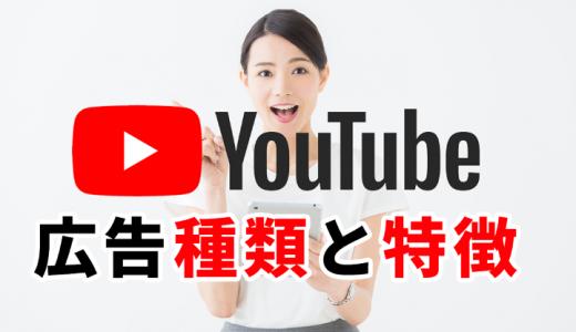 広告出稿を考えている方必見!YouTubeの広告の種類や特徴について!