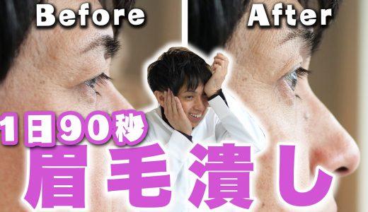 【1日90秒】瞼の脂肪をなくす脂肪潰しマッサージ【二重】【小顔王子中井さん。】