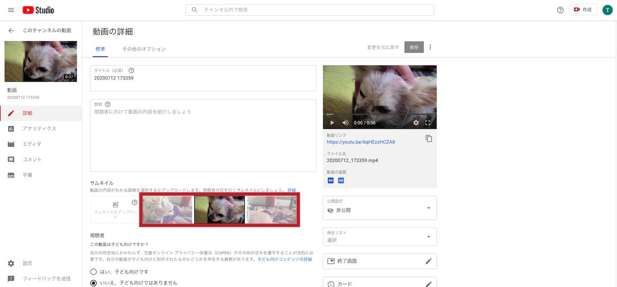 サムネイルを変更したい動画の「詳細(鉛筆マーク)」をクリック