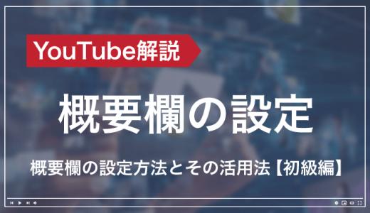 YouTube基礎講座|概要欄とはー設定方法とその活用法【初級編】