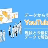 データから見る日本のYouTube市場の現状と今後について