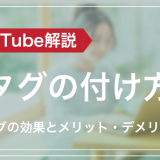 YouTube動画のタグの理解と効果の解説