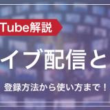 YouTubeでライブ配信!YouTube Liveの登録方法から使い方まで詳しく解説!