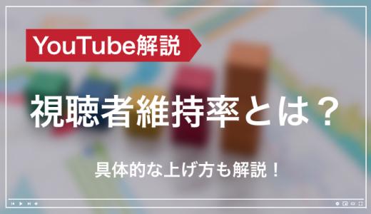 YouTubeの視聴者維持率とは?具体的な上げ方も解説!