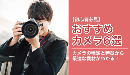 YouTube動画撮影におすすめのカメラ6選【2020年度版】