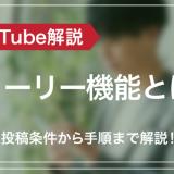 YouTube ストーリー機能とは?投稿条件から手順まで解説