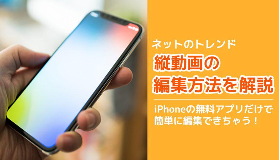 編集 iphone 動画 アプリ