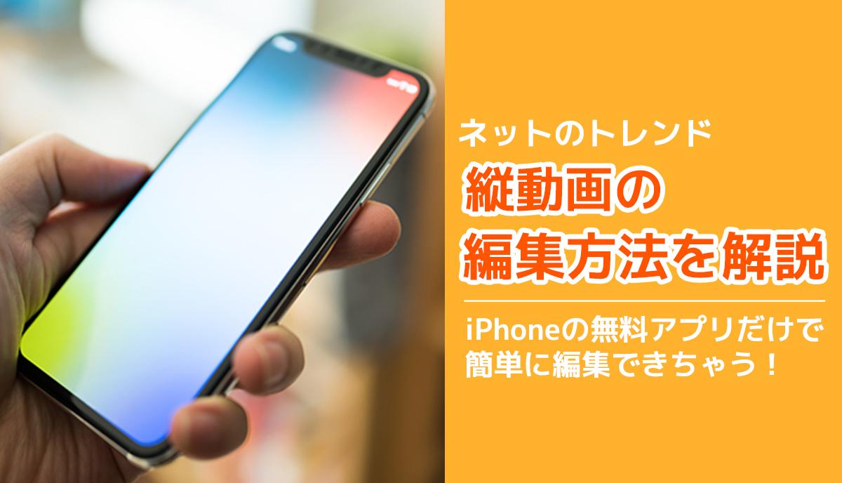 アプリ iphone 画像 編集