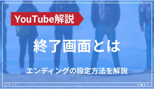 YouTubeのエンディング設定について!終了画面って何ですか?